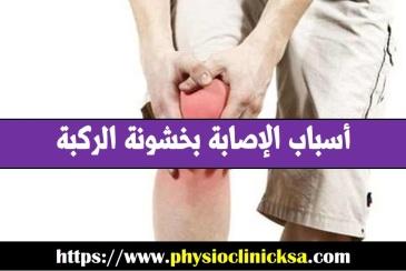أسباب الإصابة بخشونة الركبة