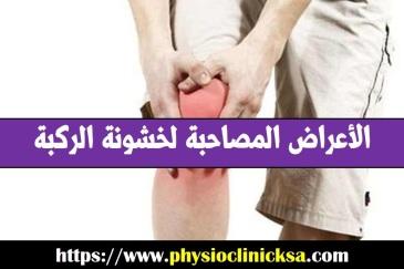 الأعراض المصاحبة لخشونة الركبة
