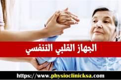 الجهاز القلبي التنفسي