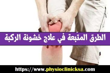 الطرق المتّبعة في علاج خشونة الركبة
