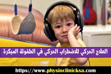 العلاج الحركي للاضطراب الحركي في الطفولة المبكرة