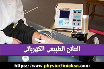 العلاج الطبيعى الكهربائى