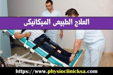 العلاج الطبيعى الميكانيكى - الطاولة المائلة