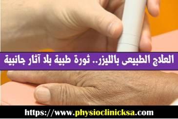 العلاج الطبيعى بالليزر.. ثورة طبية بلا آثار جانبية