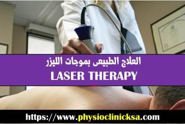 العلاج الطبيعى بموجات الليزر
