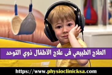 العلاج الطبيعي فى علاج الأطفال ذوي التوحد