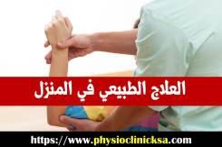 العلاج الطبيعي في المنزل