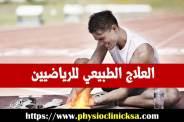 العلاج الطبيعي للرياضيين