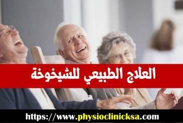 العلاج الطبيعي للشيخوخة
