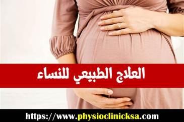 العلاج الطبيعي للنساء
