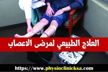 العلاج الطبيعي لمرضى الاعصاب
