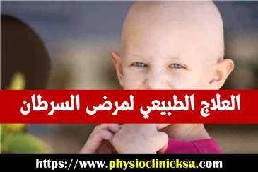 العلاج الطبيعي لمرضى السرطان