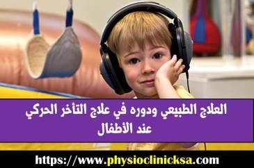 العلاج الطبيعي ودوره في علاج التأخر الحركي عند الأطفال