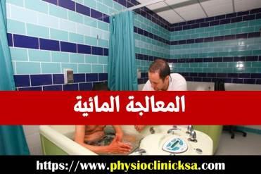 المعالجة المائية او العلاج المائى