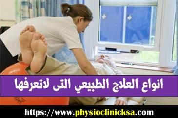 انواع العلاج الطبيعي المستخدم في مركزنا بالرياض