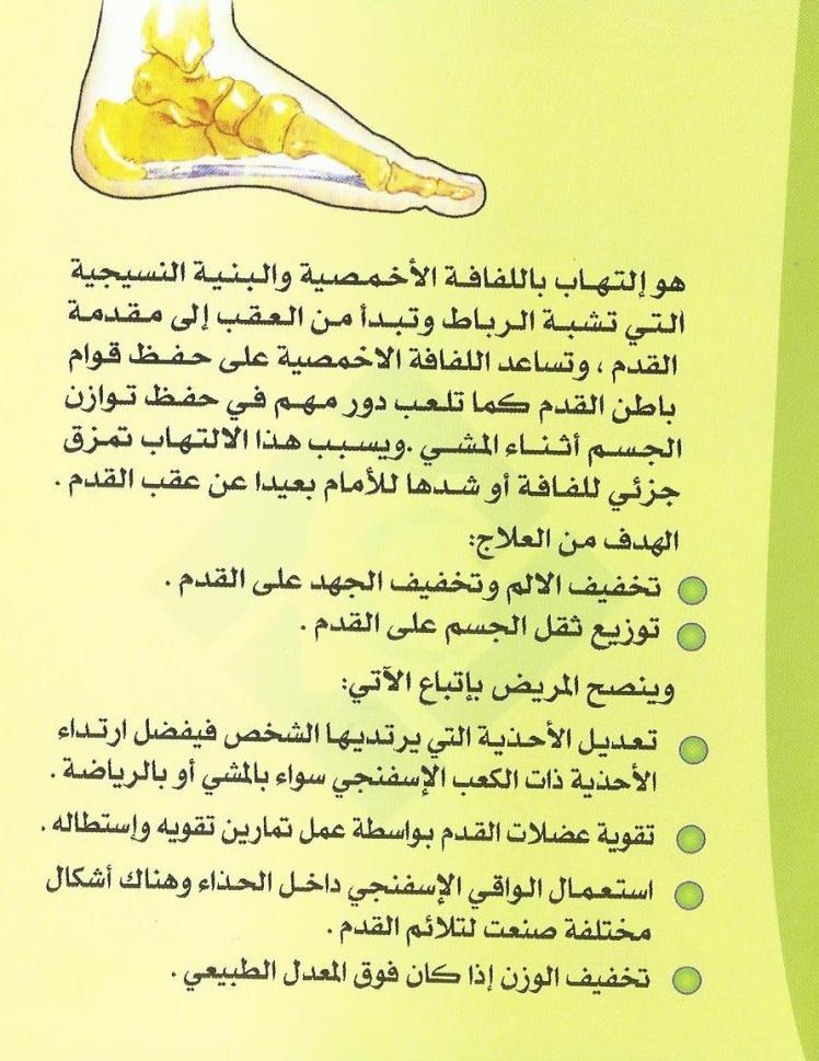 تمارين التهاب اللفافة الاخمصية 1