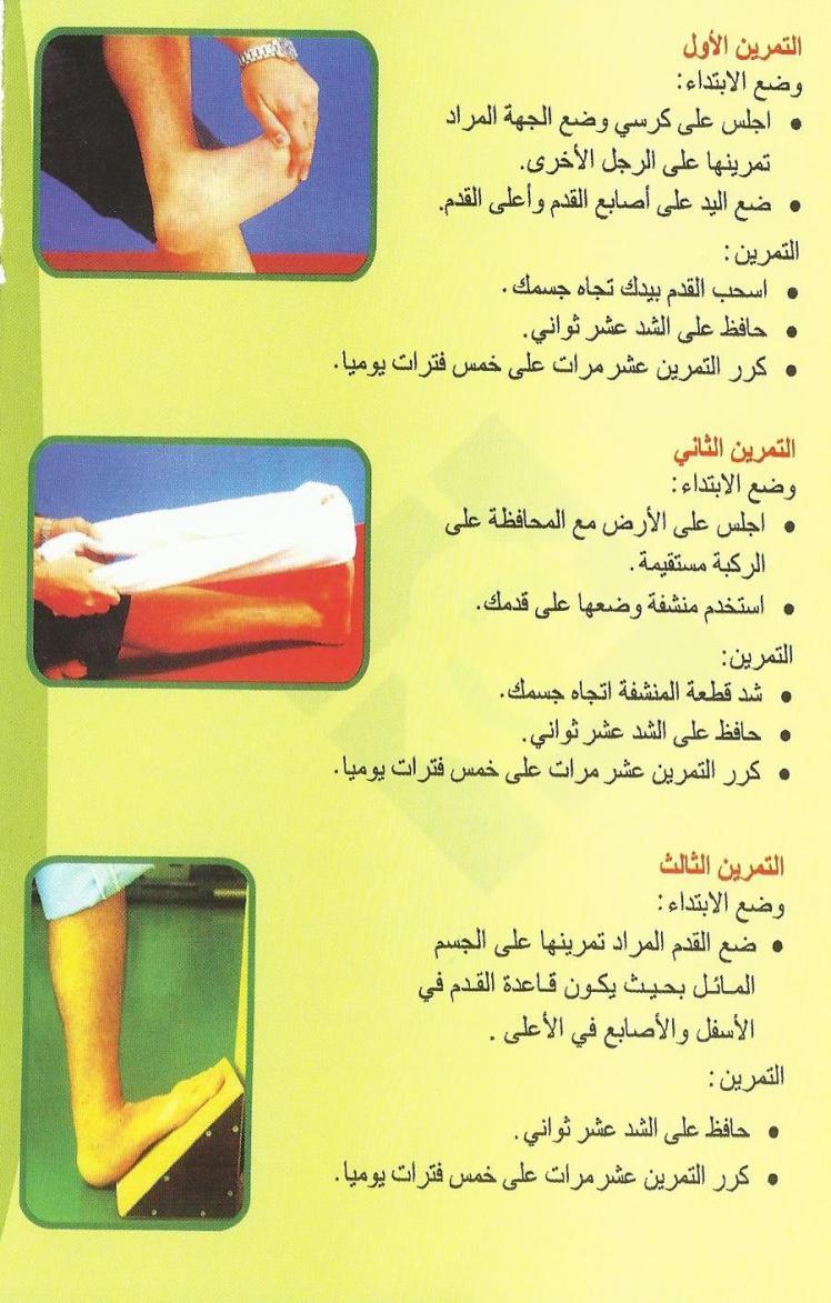 تمارين التهاب اللفافة الاخمصية 2