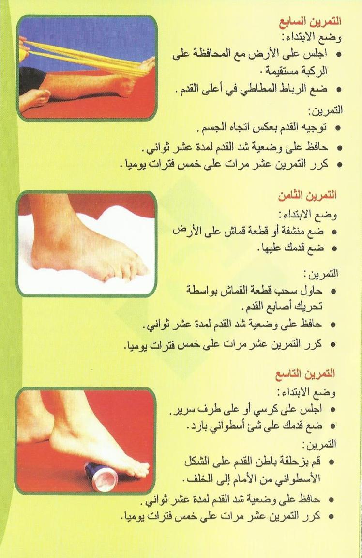 تمارين التهاب اللفافة الاخمصية 4