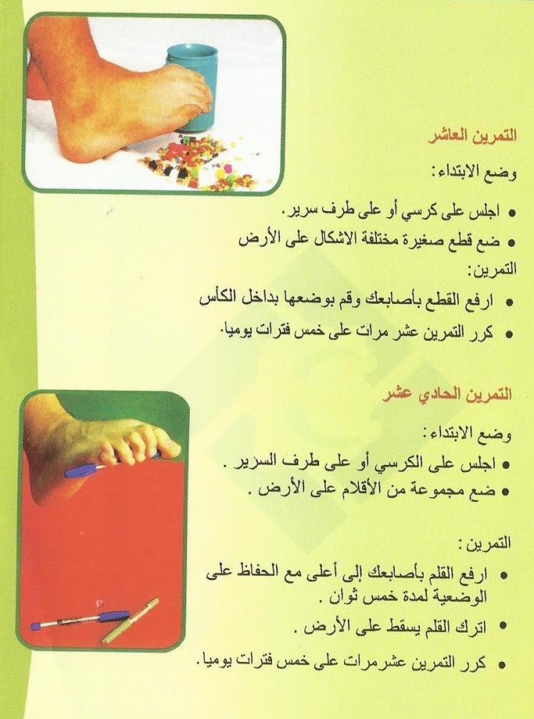 تمارين التهاب اللفافة الاخمصية 5