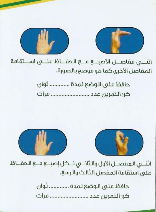 تمارين اليد 2