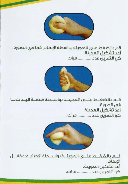 تمارين اليد 5