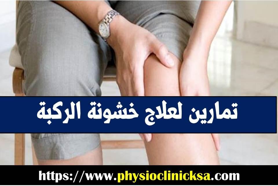 خشونة الركبة.. مزمن علاج نهائي 479755190200.jpg