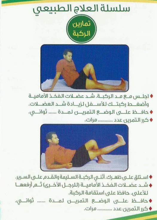 تمارين لعلاج خشونة الركبة1