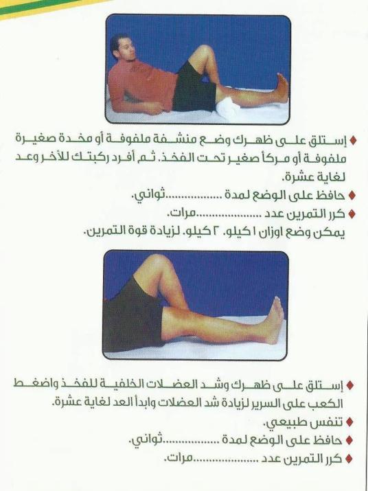 تمارين لعلاج خشونة الركبة2