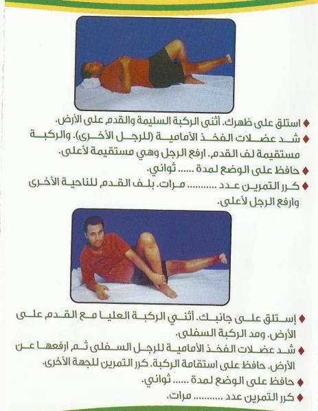 تمارين لعلاج خشونة الركبة3