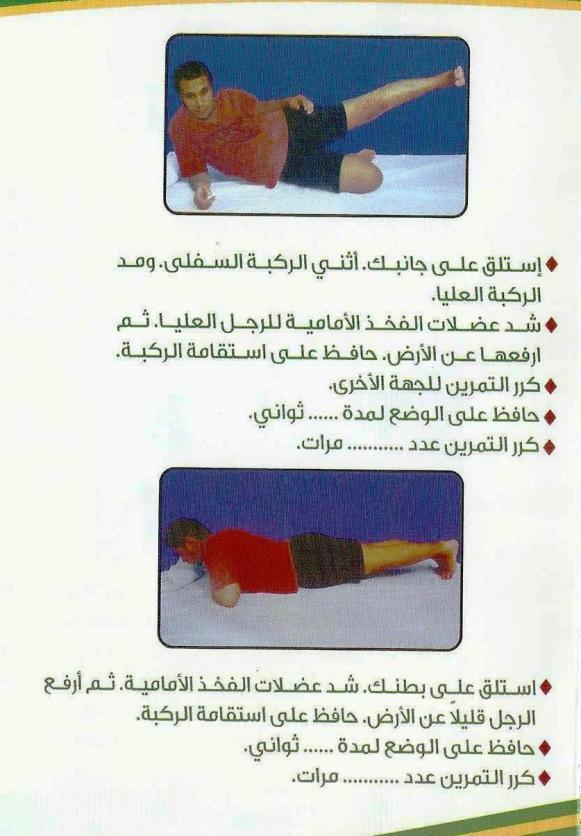 تمارين لعلاج خشونة الركبة4