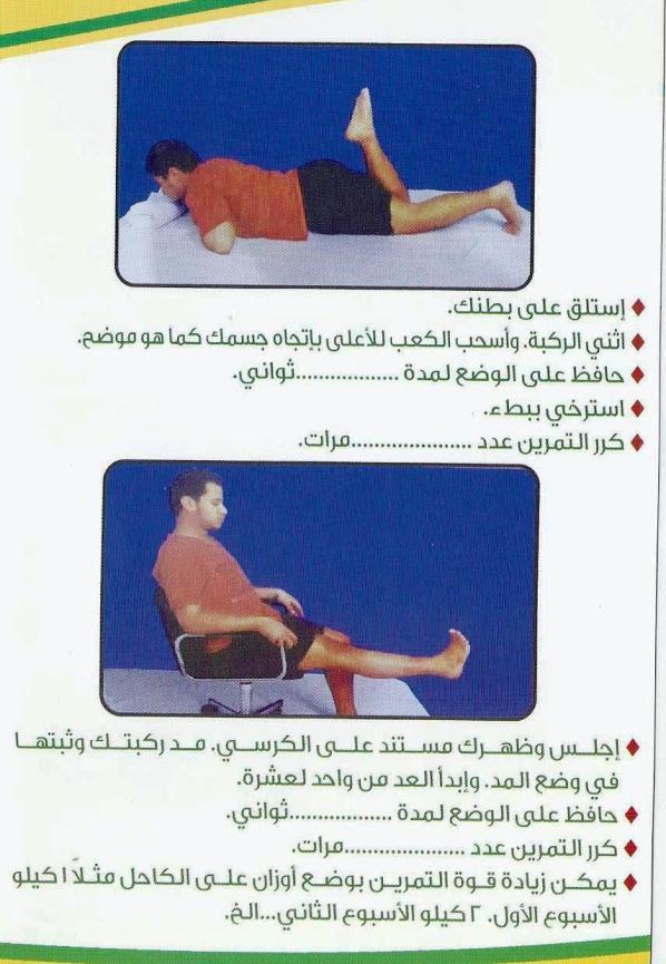 تمارين لعلاج خشونة الركبة5