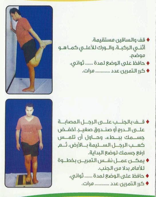تمارين لعلاج خشونة الركبة6