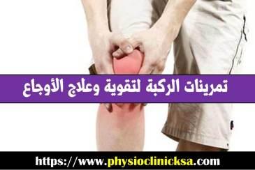 تمرينات الركبة لتقوية وعلاج الأوجاع فى الرياض