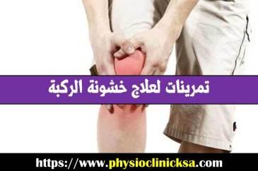 تمرينات لعلاج خشونة الركبة فى الرياض