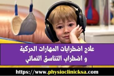 علاج اضطرابات المهارات الحركية و اضطراب التناسق النمائي