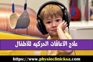 علاج الأعاقات الحركيه للأطفال