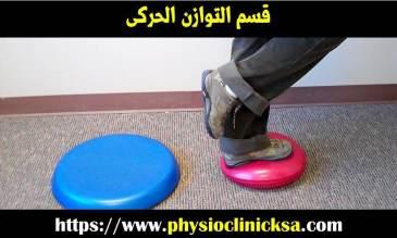 قسم التوازن الحركى