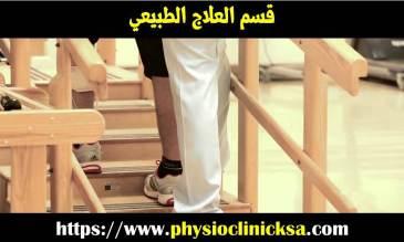 قسم العلاج الطبيعي فى افضل مركز للعلاج الطبيعى فى الرياض