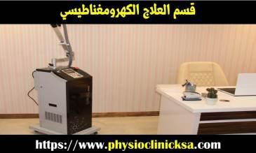 قسم العلاج الكهرومغناطيسي