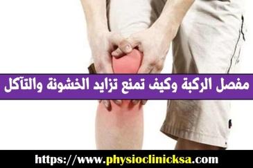 مفصل الركبة وكيف تمنع تزايد الخشونة والتآكل